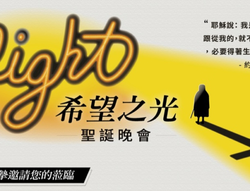 2020聖誕晚會-《希望之光》12/19登場!